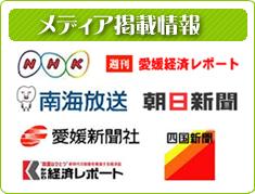 転職情報 四国