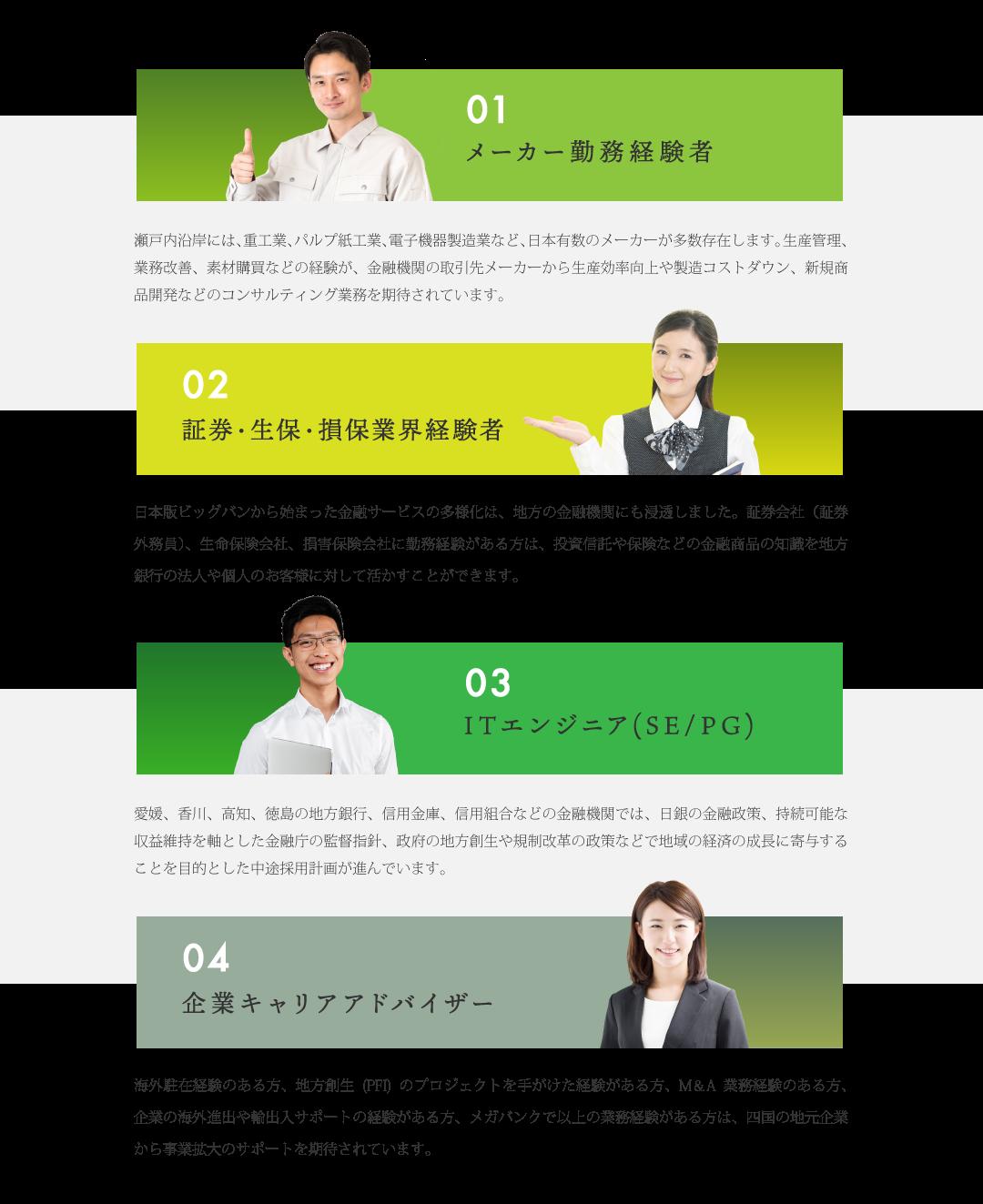 メーカー勤務経験者/証券・生保・損保業界経験者/ITエンジニア SE、PG/企業キャリアアドバイザー
