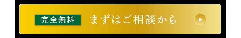 四国コンフィデンシャル転職の申込ボタン