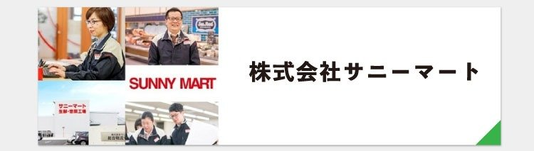 株式会社サニーマート