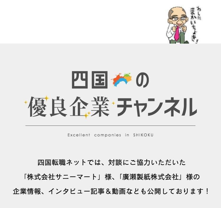 四国の優良企業チャンネル